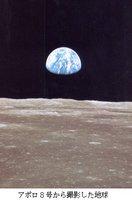 月から見た地球/アポロ8号.jpg