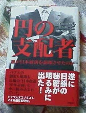 3月24円の支配者.jpg