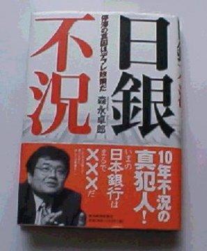 4月07日日銀不況.jpg