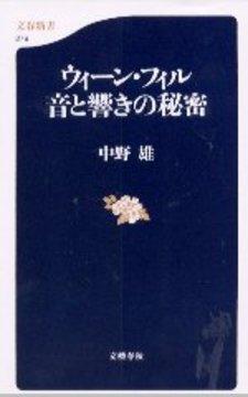 5.12中野 雄氏の本.jpg