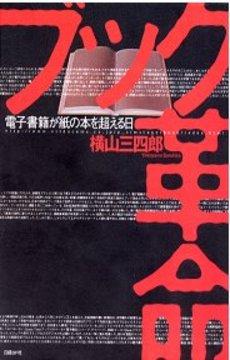 5.9横山三四郎氏の本.jpg