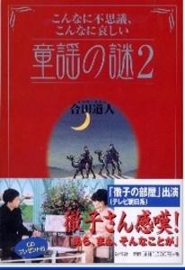 童謡の謎/2.JPG