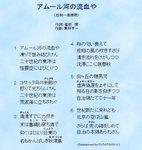 「アムール河の流血や」.jpg