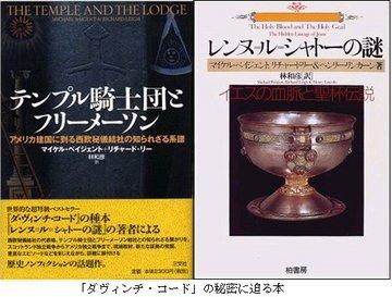 「ダヴィンチ・コード」の秘密に迫る本.jpg