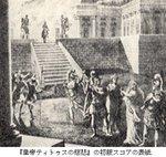 『皇帝ティトウスの慈悲』の初版スコア.jpg