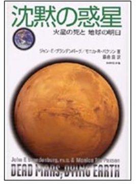 『沈黙の惑星』.jpg