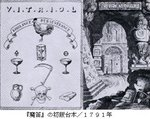 『魔笛』初版台本/1791.jpg