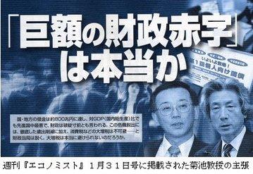 1/31『週刊エコノミスト』の特集.jpg