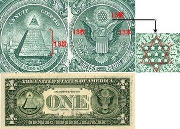 13と関連が深い1ドル紙幣裏面.jpg