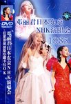 1985/NHKホールコンサート.jpg