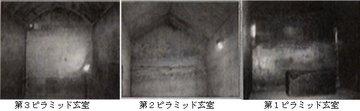 3大ピラミッド玄室の天井.jpg