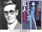 V・ブッシュと歌田氏の本.jpg
