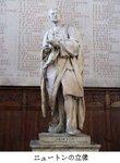 アイザック・ニュートンの立像.jpg