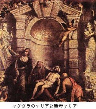 イエスの磔刑における2人のマリア.jpg