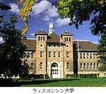 ウィスコンシン大学.jpg