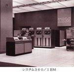 システム360/IBM.jpg