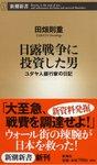 シフについて書かれた本.jpg