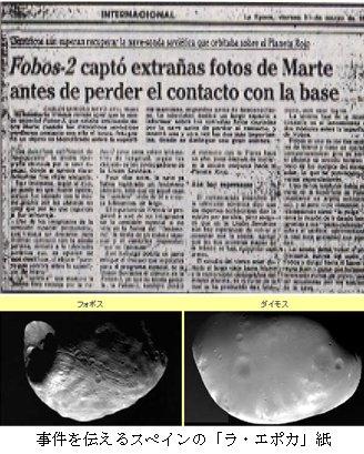 スペインの「ラ・エポカ」紙.jpg