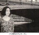セーヌ川とテレサ・テン.jpg