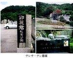 テレサ・テンの墓園.jpg
