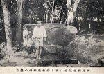 ニコラエフスク/義経公園の亀石.jpg