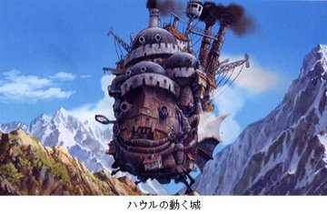 ハウルの動く城.jpg