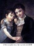 フランツとカール/モーツァルトの子供.jpg