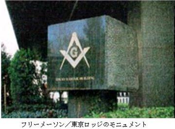 フリーメーソン東京ロッジ.jpg
