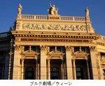 ブルク劇場/ウィーン.jpg