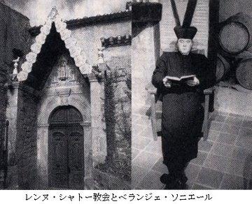 レンヌ・ル・シャトー教会と祭司.jpg