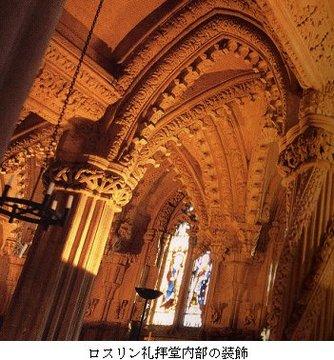 ロスリン礼拝堂内部装飾.jpg