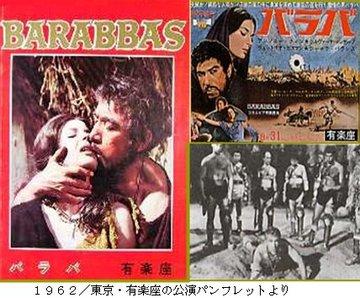 映画『BARABBAS』.jpg