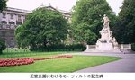 王宮公園/モーツァルトの記念碑.jpg