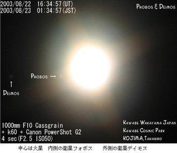 火星の衛星/フォボスとデイモス.jpg