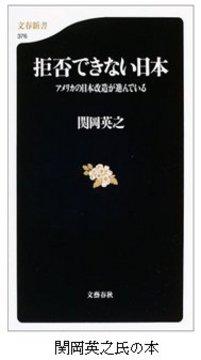 関岡英之氏の本.jpg