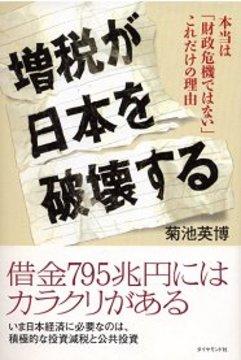 菊池英博教授の本.jpg