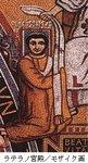 教皇レオ3世.jpg