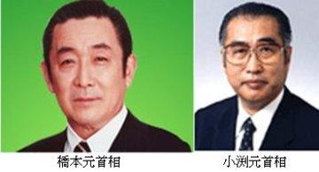 橋本/小渕元首相.jpg