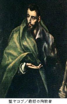最初の殉教者/聖ヤコブ.jpg