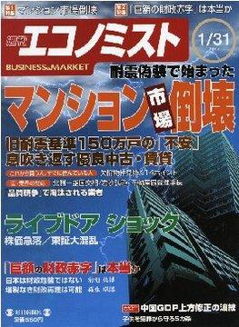 週刊「エコノミスト」1/31表紙.jpg