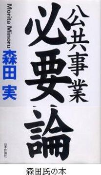 森田実氏の本.jpg