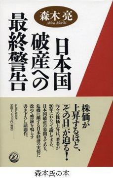 森本亮氏の本.jpg