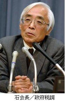 政府税調/石会長.jpg