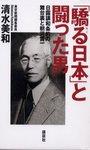清水美和氏の本.jpg