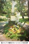 聖マルクス墓地のモーツァルト.jpg