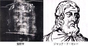 聖骸布とド・モレー.jpg