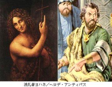 洗礼者ヨハネとヘロデ王.jpg