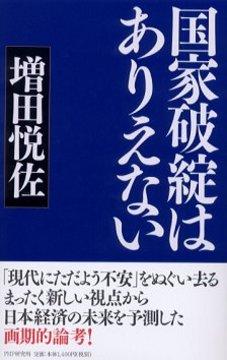 増田悦佐氏の本.jpg