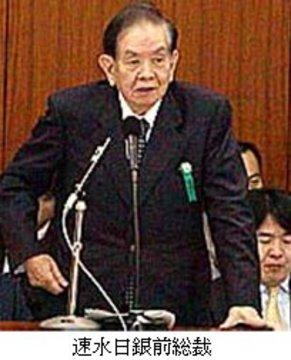 速水日銀前総裁.jpg