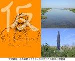 大河兼任と八郎潟.jpg
